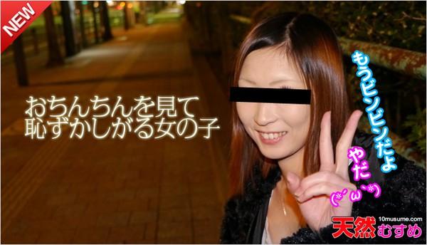 10musume 032814_01天然むすめナンパでゲット耻ずかしがる姿が萌纱仓梨央