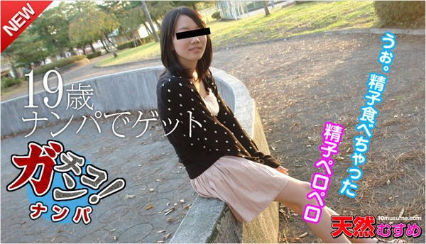 10musume 022814_01天然むすめ素人ガチナンパ色白天然纯粋娘をゲ