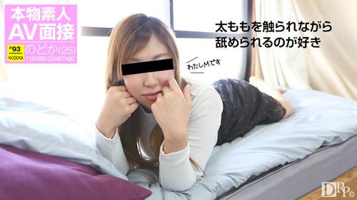 10musume 031117_01天然むすめ素人AV面接SMプレイに兴味あります浅仓のどか