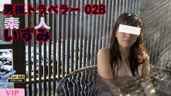 Akibahonpo 8544_1アキバ本舗男根トラベラー02B