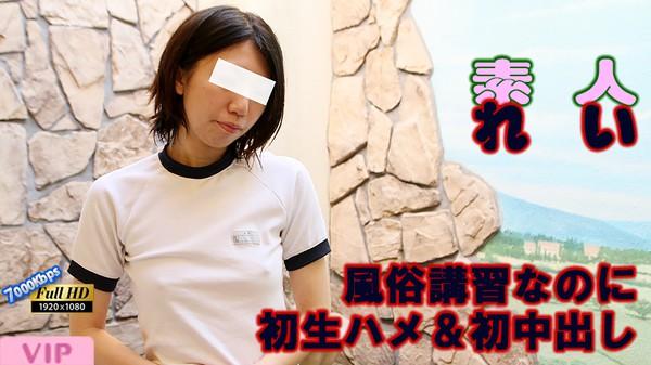 Akibahonpo 8553アキバ本舗风俗讲习なのに初生ハメ&初中出し