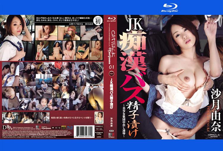 CWMBD 01 キャットウォーク JK痴汉バス 沙月由奈