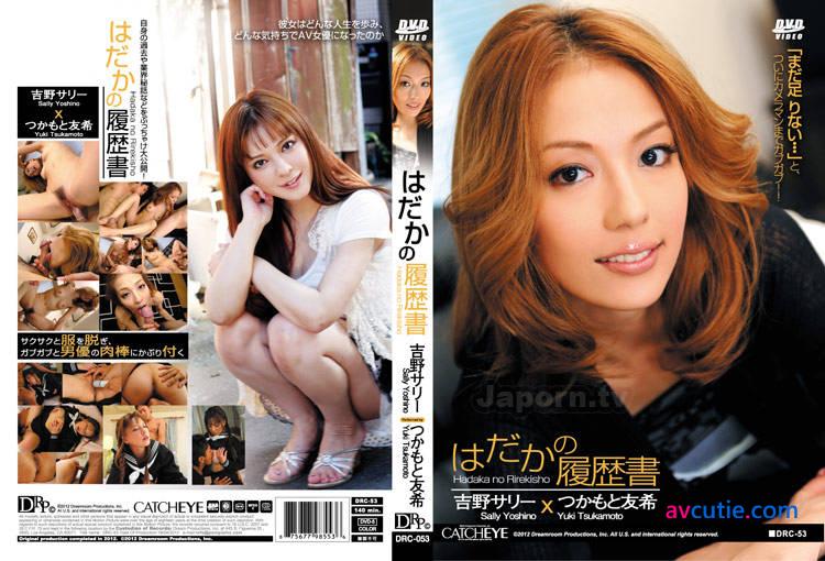 DRC 053 CATCHEYE Vol53 SallyYoshino YukiTsukamoto