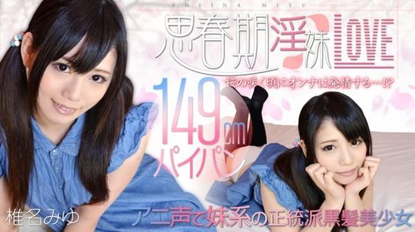 XXX AV 21505 思春期淫妹LOVE アニ声で妹系のパイパン黒髪美少女 vol01 椎名みゆ