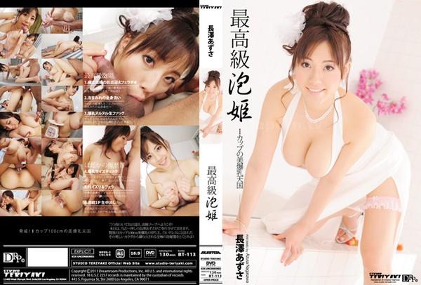 BT 113 最高级泡�� 长泽あずさ Azusa Nagasawa