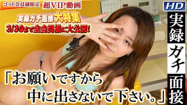 Gachinco gachig170 チん娘 美智子-実録ガチ面接21