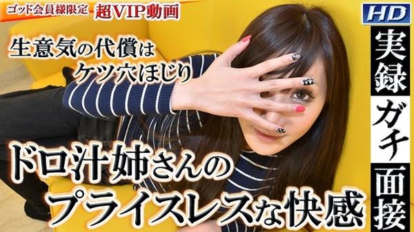 Gachinco gachig175 チん娘 超VIP有里-実録ガチ面接26