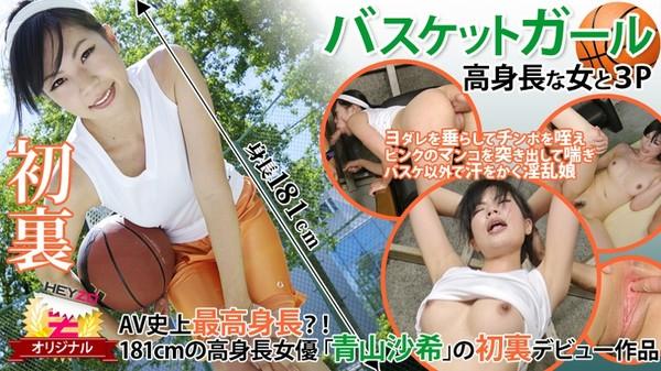 Heyzo 0118 バスケットガール高身长な女と3P 青山沙希 Saki Aoyama