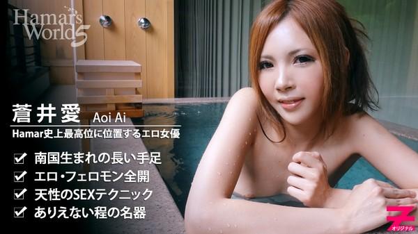 Heyzo 0250 Hamars World5 前编性欲全开のドスケベ女优をハメる苍井爱