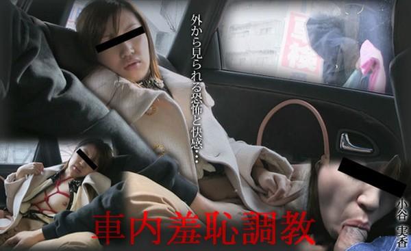 SM_miracle e0644 车内羞耻调教 小谷実香