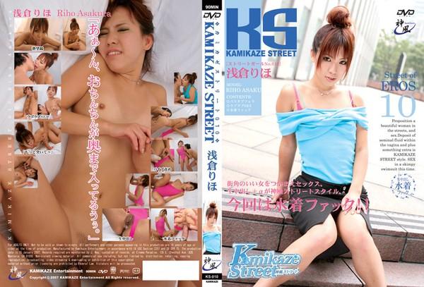 KST 010 Kamikaze Street Vol10 Riho Asakura