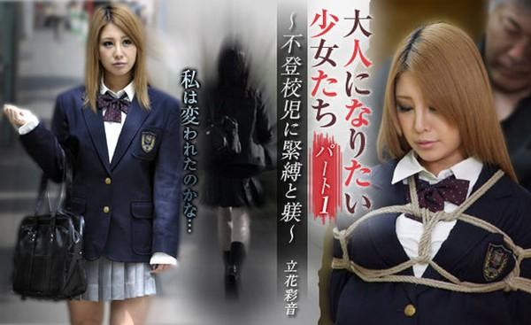 SM_miracle e0531 大人になりたい少女たち パート1 不登校児に紧缚と躾 立花彩音