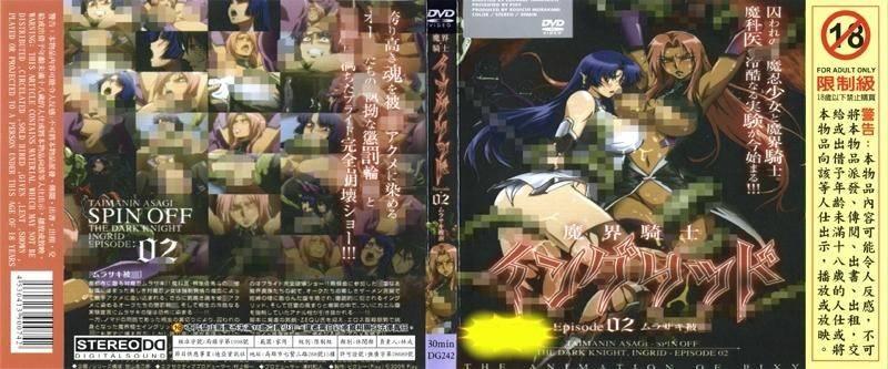 魔界骑士英格理特 Episode 02 紫色被虐 DG 242