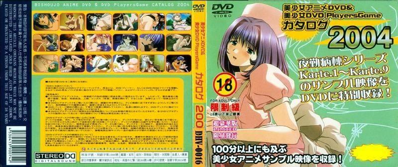 美少女动画 DVD美少女DVD Players Game 型录 2004