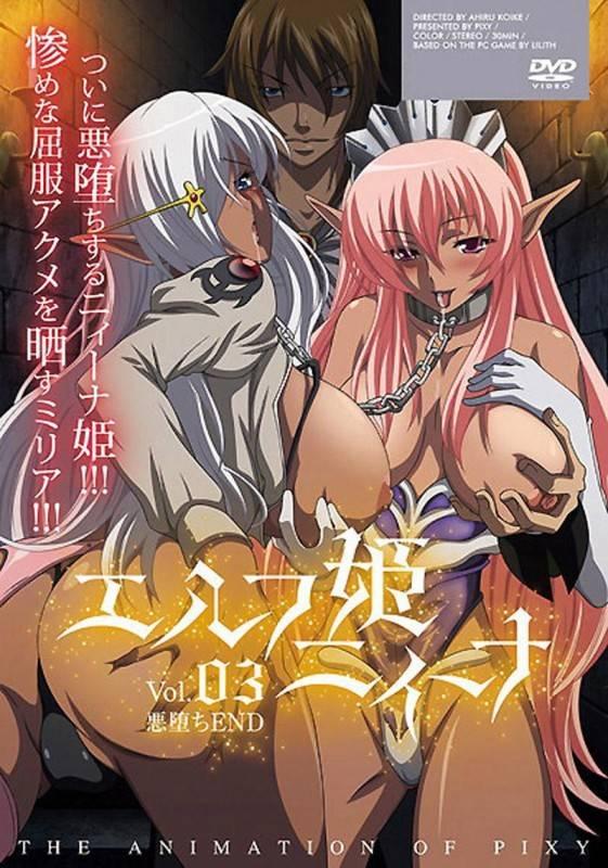 妖精公主妮娜 Vol 03 悪堕END PXY 010064