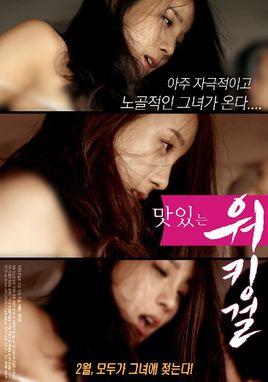 韩国三级02 女孩的性秘密