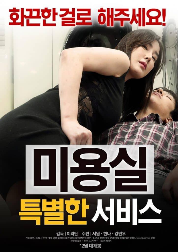 韩国三级02 美容中心 特殊服务