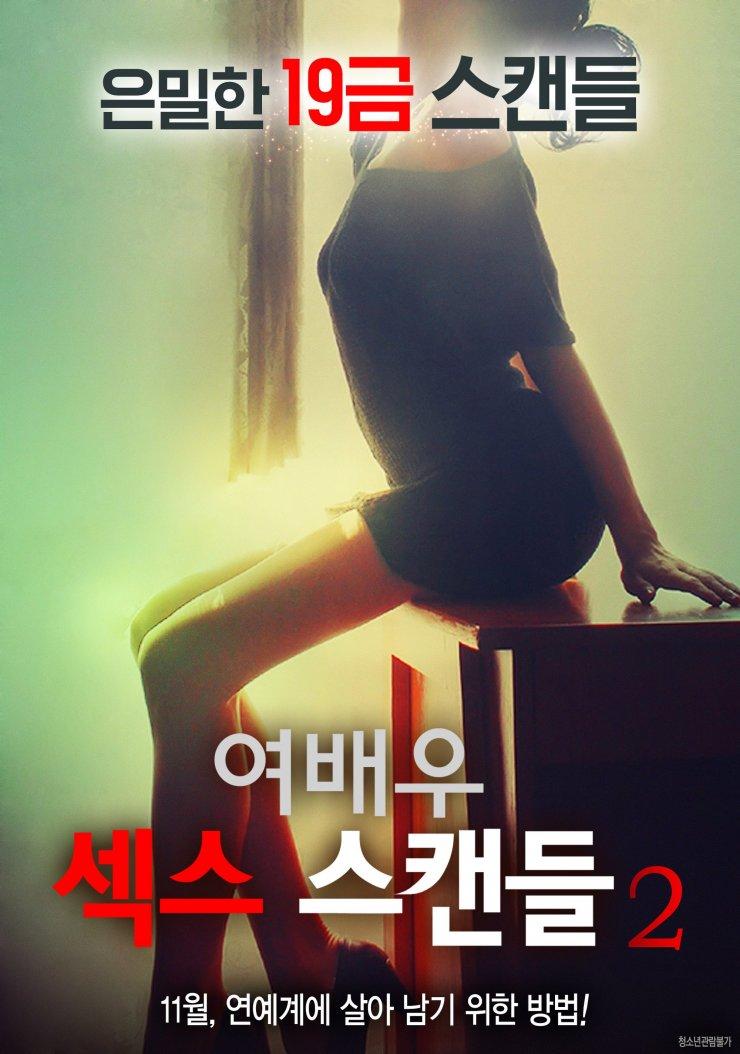 韩国三级02 女星绯闻2
