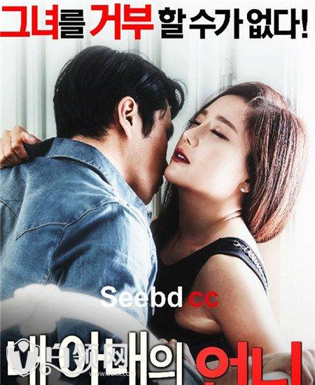 韩国三级02 亲吻一个女人