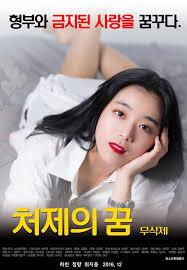 韩国三级02 妹妹的梦想