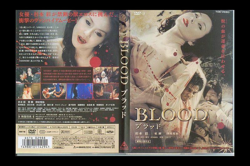 韩国三级04 (中文字幕)Blood ブラッド