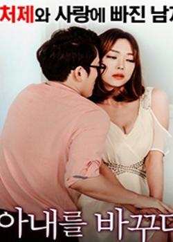 韩国三级04 诱惑的艺术