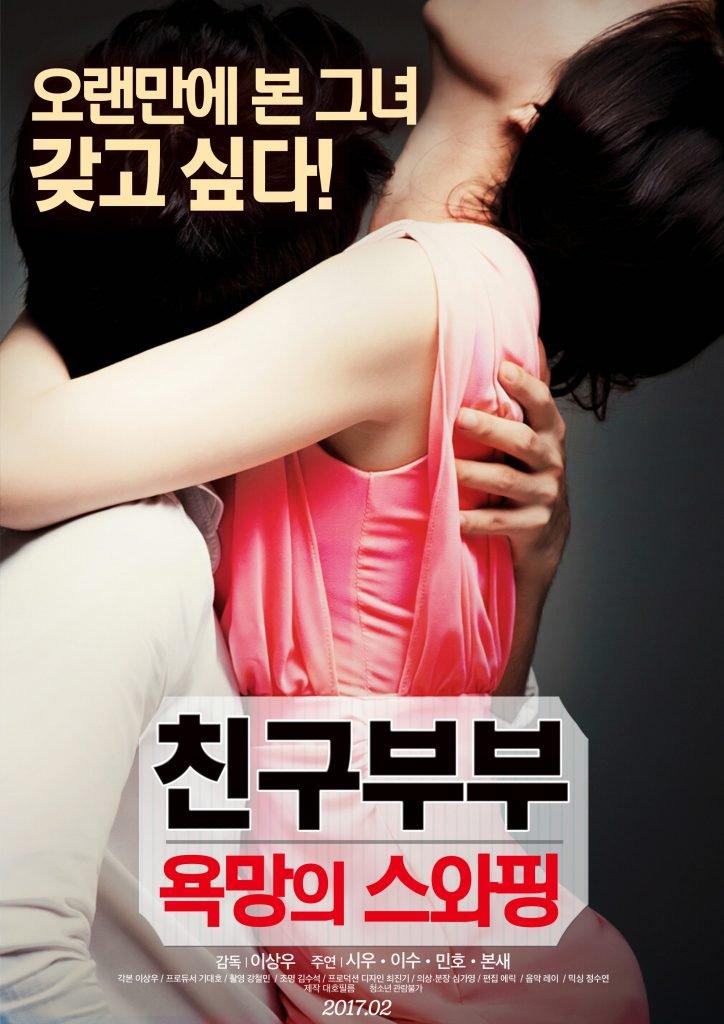 韩国三级04 欲望交换