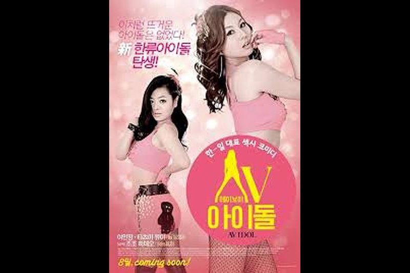 韩国三级04 (中文字幕)AV女优 AV IDOL