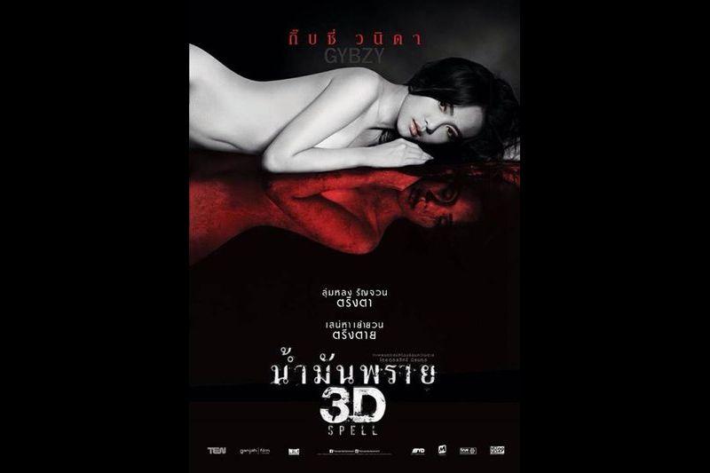 韩国三级04 (中文字幕) 3D 尸油