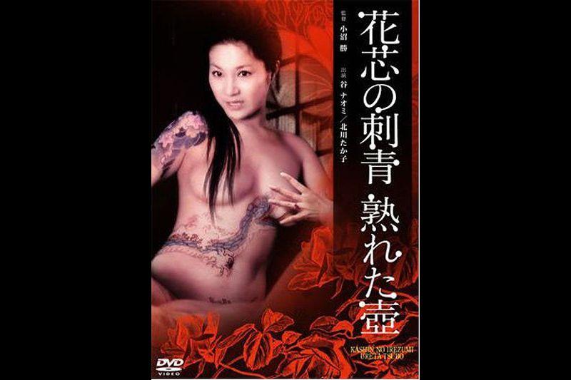三级片系列 (中文字幕)花芯纹身