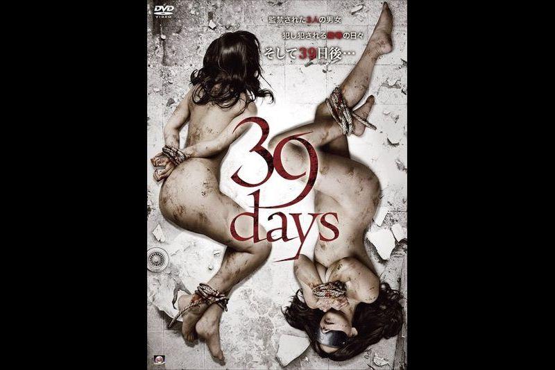 三级片系列 39days