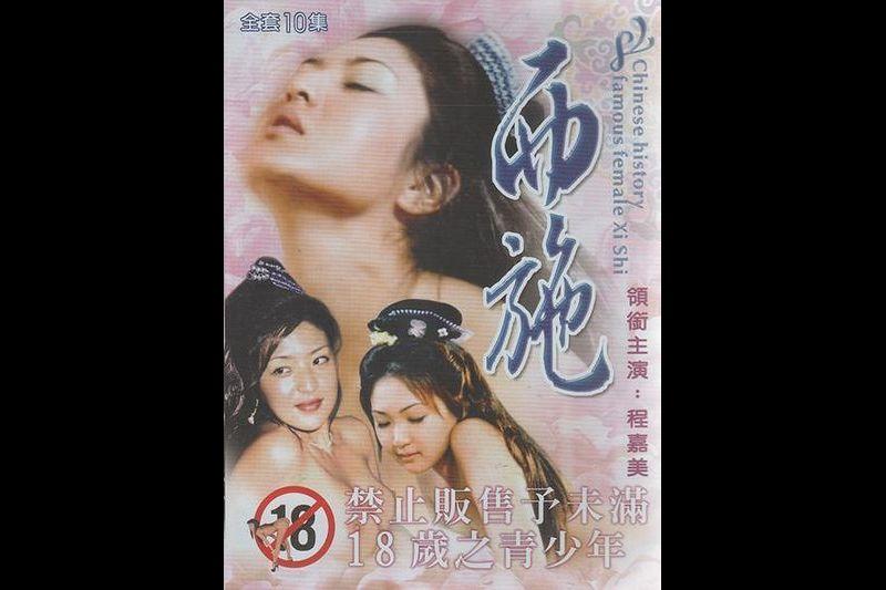 三级片系列 (中文字幕)西施