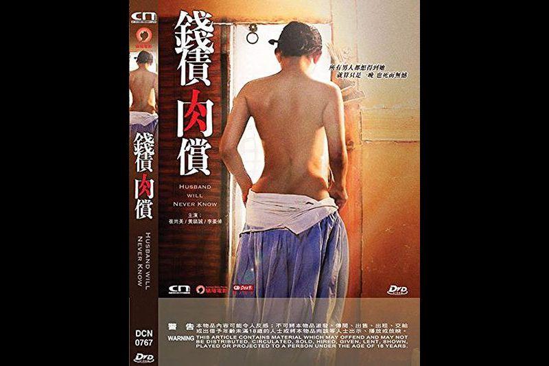 三级片系列 (中文字幕)钱债肉偿