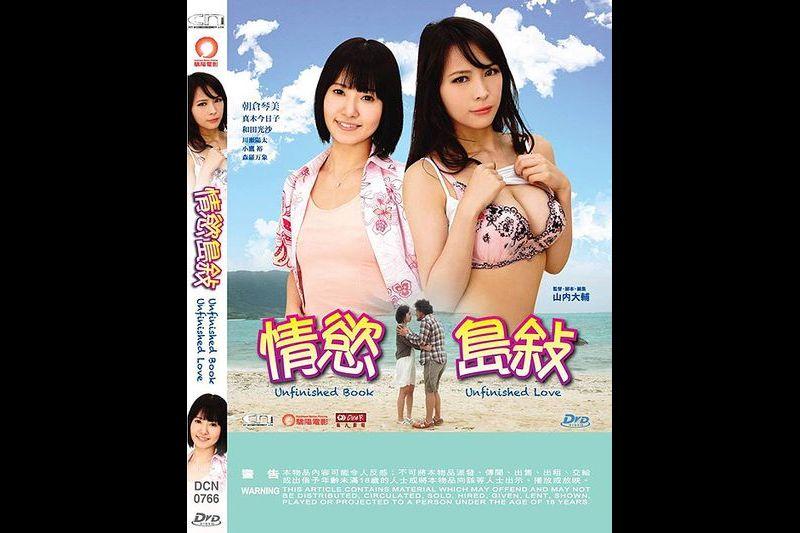 三级片系列 (中文字幕)情欲岛叙