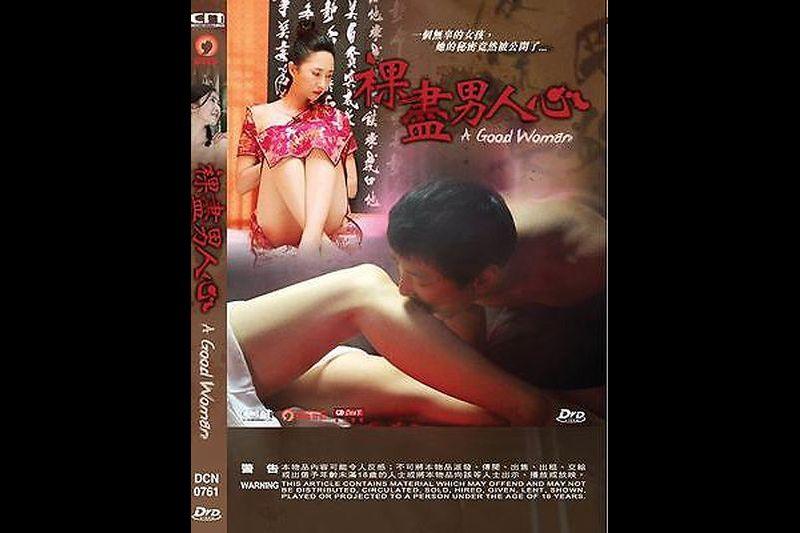 三级片系列 (中文字幕)裸尽男人心