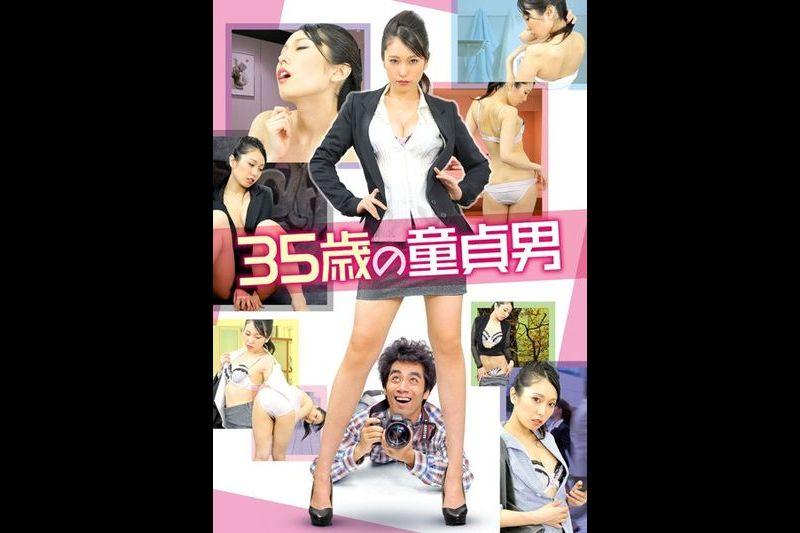 三级片系列 (中文字幕)35歳の童贞男