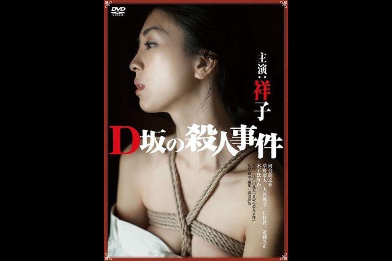 三级片系列 (中文字幕)D坂の杀人事件