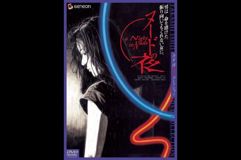 三级片系列 (中文字幕)ヌードの夜
