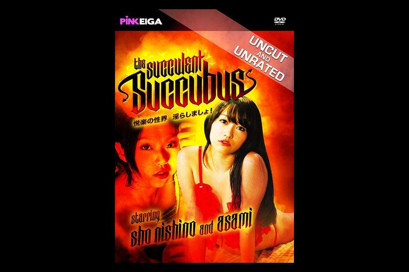 三级片系列 (中文字幕)The Succulent Succubus