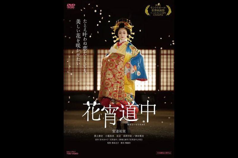 三级片系列 (中文字幕)花宵道中