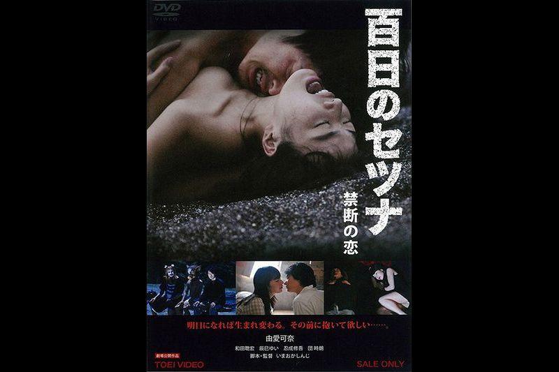 三级片系列 (中文字幕)百日剎那