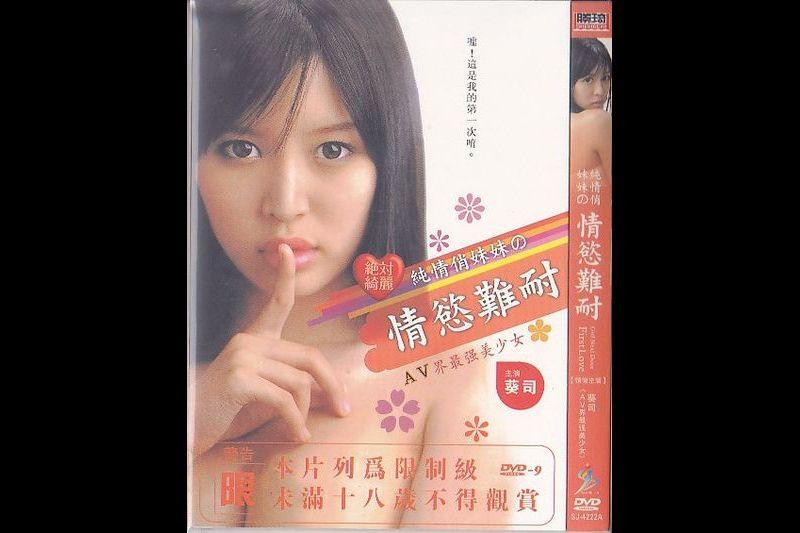 三级片系列 (中文字幕)纯情悄妹妹の情欲难耐