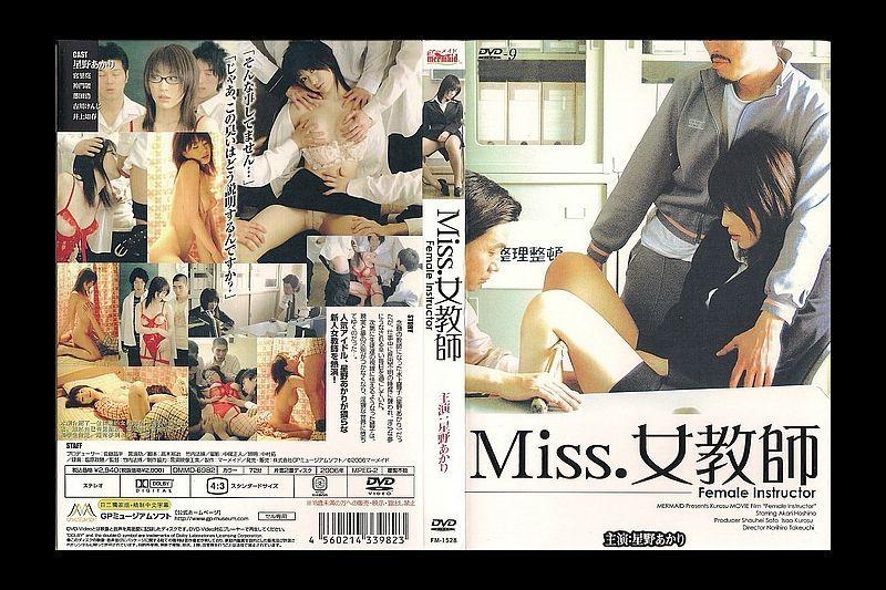 三级片系列 Miss.女教师