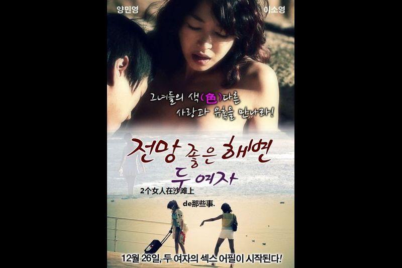 三级片系列 两个女人的海滩