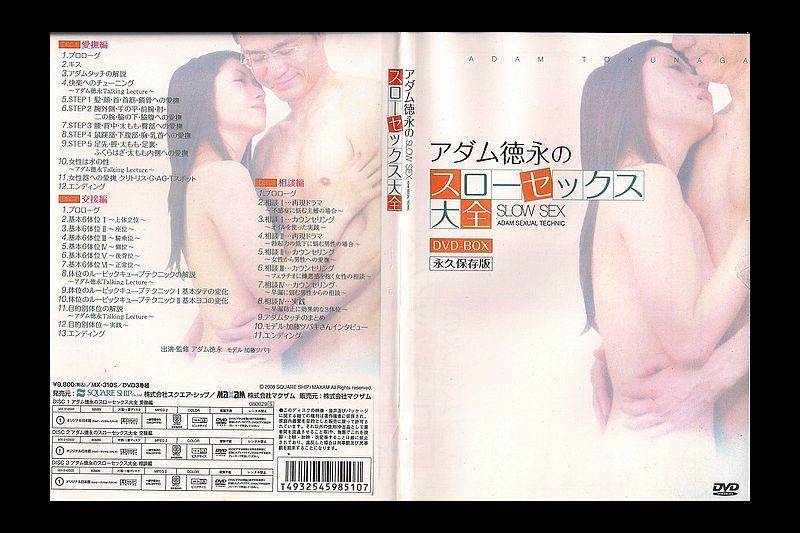 三级片系列 アダム徳永のスローセックス大全2