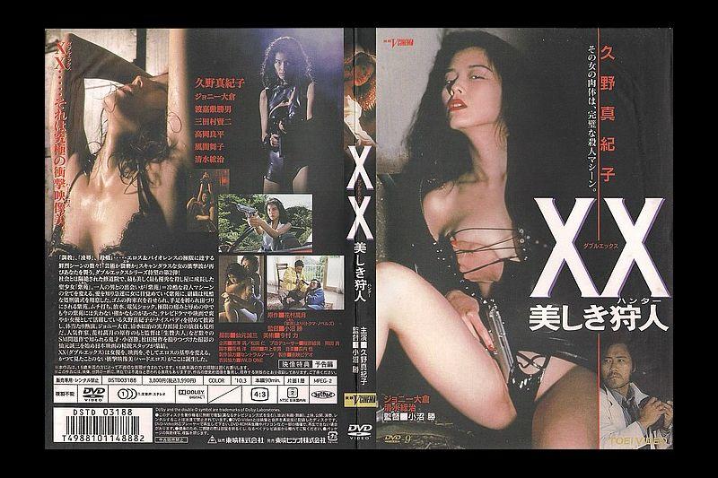 三级片系列 XXダブルエック