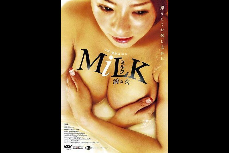 三级片系列 ミルク~滴る女~