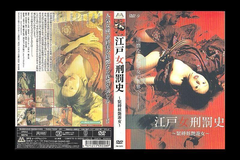 三级片系列 江戸女刑罚史 紧缚妖艳游女