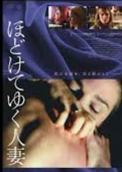 三级片系列 (中文字幕)解脱起来的妻子