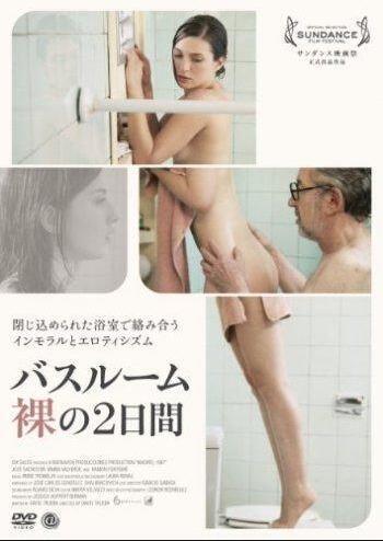 三级片系列 (中文字幕)赤裸两日情